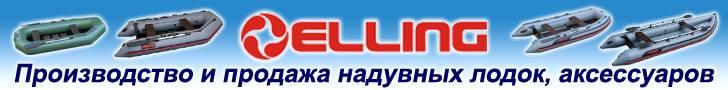 Производство и продажа надувных лодок - ELLING